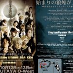 【PR】舞台「Sing Equally under the Sky-DIVISION-」