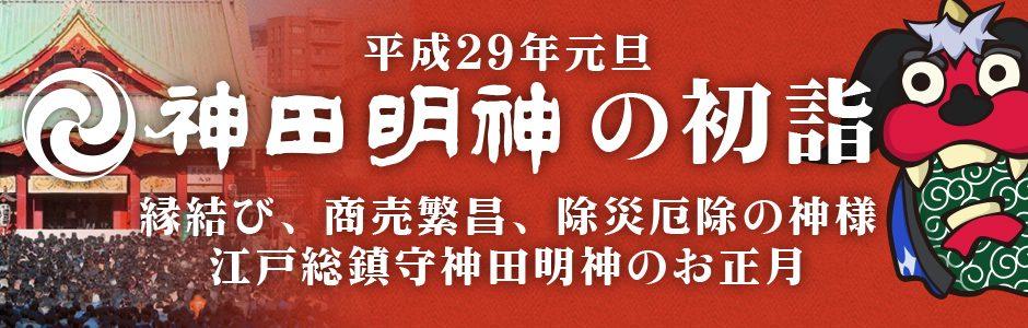 (出典:http://www.kandamyoujin.or.jp)