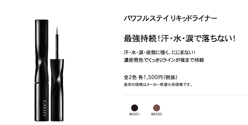 出典:http://fasio.jp/catalog/eyeliner/powerful_stay_liquid_liner/
