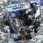 yucatが描き出した『PARALLEL WORLD Ⅳ~消滅海底都市~』。その背景を本人が紐解いた!