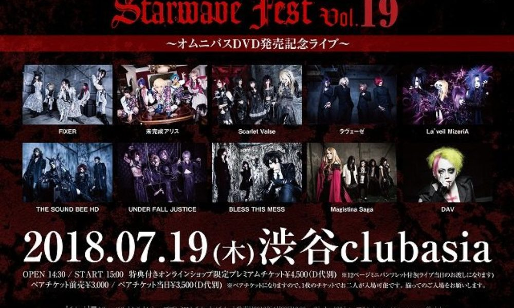 starwavefest19