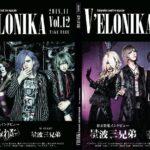 V系フリーペーパー「V'ELONIKA」。最新号のW表紙は「まみれた」と「星波三兄弟」。中では、地方に根ざし活動しているV系バンドも数多く紹介。この情報を知れるのは、ここだけ??!!