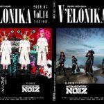 V系フリーペーパー「V'ELONIKA Vol.14」、3月7日より配布。W表紙は、シェルミィとUCHUSENTAI:NOIZ!!