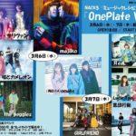NACK5の番組「ミュージックレシピ」と連動したイベント、『OnePlate Vol.1』を3月6日(水)と7日(木)に新宿BLAZEで開催。各アーティストたちが腕を振るった音楽の料理を味わい尽くせ!!