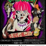 CROWLEY、5月2日と4日に名古屋と東京で新たなライブ「地獄の国のアリス (featuring EITA)」を実施。CROWLEYが提示するアリスの物語とは?!