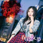 春乃友夢(アンダービースティー)の「1stシングル『Rose』が、オリコンデイリーチャート4位を獲得!。「抱きしめあうこの夜に傷をつけて」と情熱的な胸の内をぶつけた歌に火傷しちまいな!!