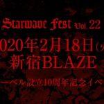 Starwave Recordsがレーベル設立10周年イベントを、2月に新宿BLAZEで開催!!。長く愛され続けるレーベルの理由は、ここにある!!