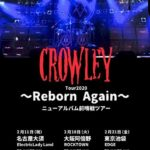 CROWLEY、2月の東名阪ツアーの来場者へ、新作アルバムをプレゼントする引換券を配布!!