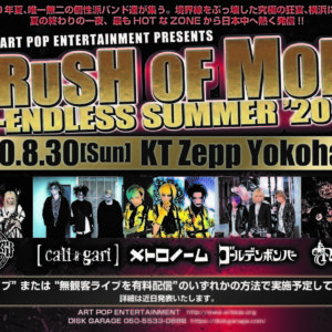 「CRUSH OF MODE」 8月30日