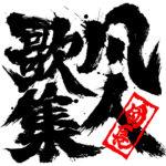 団長(NoGoD)インタヴュー