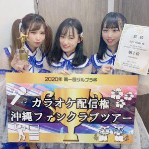 ジルプラ杯授賞式_メイン写真