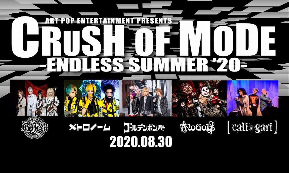 「CRUSH OF MODE」