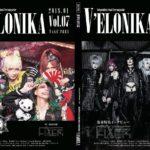 1月7日より配布になるフリーペーパー「V'ELONIKA Vol.07」。表紙をアクメが、裏表紙をFIXERが飾る!!。他にも、美景(chariots)×Kakeru(Scarlet Valse)対談など見どころ満載!!