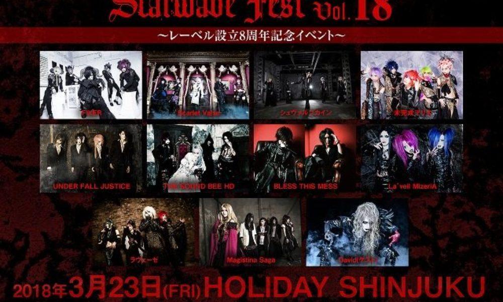 Starwave Fest 邏譚・starwavefest