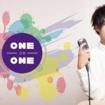 SARSHI(HERO)が、あなたのためだけにライブをお届け。それが「~ONE on ONE~」企画!!