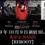 あやぁ(新世紀えぴっくすたぁネ申)、豪華バックバンドを従えて行う生誕祭。masato(Gt/ex:SuG)、SAN(Gt/ex:ラッコ)、ルイ(Ba/ARTiCLEAR/ex:SCREW)、多時-taji-(Dr/ARTiCLEAR)と強烈な布陣があやぁをバックアップ!!