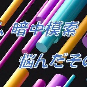 02_謔ゥ繧薙◆繧吶◎縺ョ蜈医・