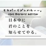 目立ちたいすべての女性たちへ。月刊100万PV数を誇るソーシャルメディア「mime」が、あなたを日本中に宣伝!!夢をつかみたい女性たちよ、今すぐ応募せよ!!