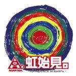 ADAPTER。、最新アルバム「虹始見。」より第三弾MV「大義乃唄」を解禁!!