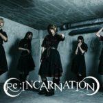 新生Re:INCARNATIONがMV「Memories」を公開。メンバーからメッセージも到着!!!!!