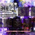 KISAKIプロデュースによるシリーズイベント「輪・廻・転・生~A RETORN OF VISUAL MONSTER~」を7年ぶりに開催!!