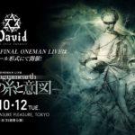 ゴシックシンフォニアな音楽の探求人、David。彼が、追い求めた理想の舞台劇「Hexagramearth -運命の糸と意図-」、10月12日に上演!!
